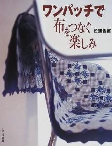 livre japonais sur les hexagones et les octogones